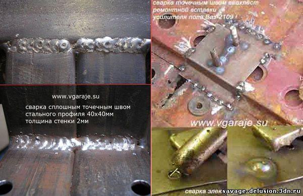 Как сделать сварочный шов прочным - Uinzone.ru